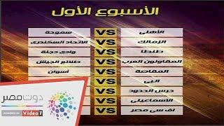 الجدول الكامل لمباريات الدورى المصرى للموسم الجديد