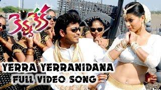 Kevvu Keka Movie    Yerra Yerranidana Full Video Song    Allari Naresh,Sharmila Mandre