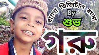 bangla funny video ডিজিটাল রচনা 1 (গরু)। হাসতে হাসতে মইরা গেলে  আমি দায়ী না