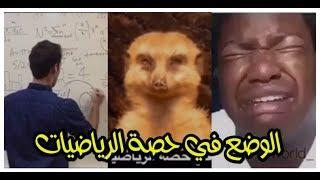 العودة للمدارس ~ اجمل المقاطع المضحكه
