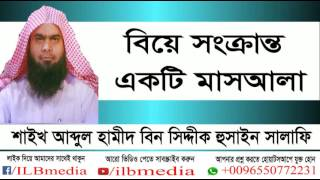 Biye Sonkranto Akti Masala........ Sheikh Abdul Hamid Siddik Salafi   Bangla waz  waz