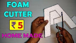 How to Make Foam / Thermocol Cutter at Home || Cost  ₹ 5 Only || Logical Window || 2018