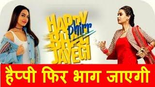 Happy Phir Bhaag Jayegi | Hindi Movie | Diana Penty | Anand Rai | Sonakshi | Full Promotional Video