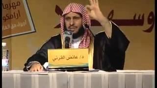 الشيخ عائض القرني وقصه طريفه