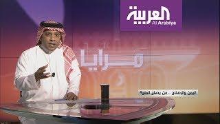 مرايا | اليمن والإصلاح .. من يصلح الملح