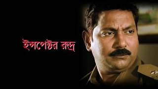 Inspector Rudra | Official Trailer | Upcoming Bengali Movie