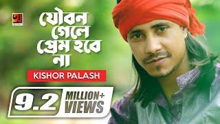 F A Sumon Feat Kishor Palash | Joubon Gele Prem Hobena | Lyrical Video | ☢☢ EXCLUSIVE ☢☢