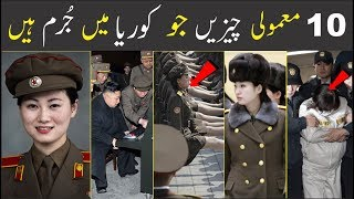 10 Interesting Things That Are Prohibited in North Korea   Urdu/Hindi