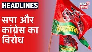 Special Bulletin : Unnao में BJP के दो मंत्रियों का SP और Congress   कार्यकर्ताओं ने किया विरोध