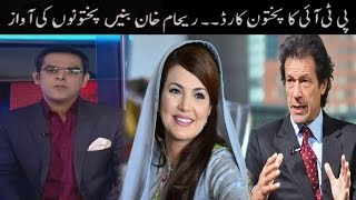 Reham Khan Exclusive Interview | Rundown | Talk Show Pakistan |  2nd November 2016