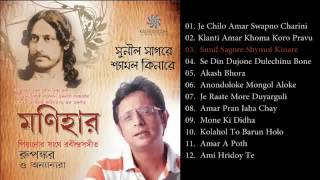 Monihar   Best Romantic Rabindrasangeet Album by Rupankar   Superhit
