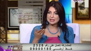 كلام من القلب - د.سمر العمريطي - وصفة طبيعية لعلاج قشر الشعر- Kalam men El qaleb