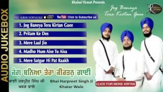 Jukebox | Jog Banaya Tera Kirtan Gayee | Bhai harpreet Singh | Kharar Wale | Shabad Kirtan | Kirtan
