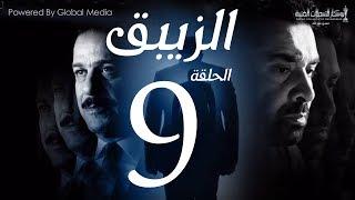مسلسل الزيبق HD - الحلقة 9- كريم عبدالعزيز وشريف منير| EL Zebaq Episode| 9