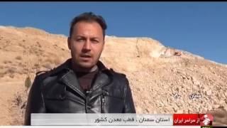 Iran Zeolit mineral, Semnan province معدنكاوي زئوليت استان سمنان ايران