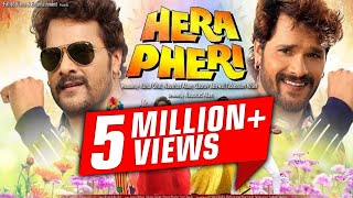 Hera Pheri (हेरा फेरी) Bhojpuri Full Movie Promotion Video   Khesari lal Yadav, Kajal Raghwani