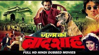 हिंदी डब ऐक्शन मूवी - जुल्म का बादशाह ( Zulm Ka Baadshah ) रजनीकांत, गौतमी और प्रभु
