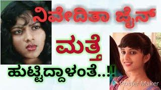 british baby niveditha  Bigg Boss 2017  and Kannada Actress Niveditha Jain Look's Like Same....!!!