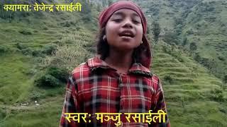 A Cover Song of Marne Miti Hudaina Patro Ma Singing by Manju Rasaily