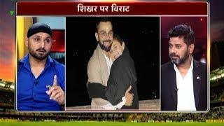 आजतक शो पर हरभजन सिंह का बड़ा बयान कहा Virat भारत को World Cup जीता कर ही दम लेंगे । Vikrant Gupta