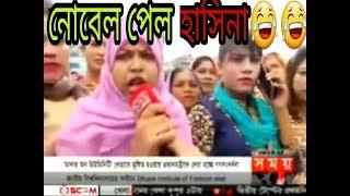 শেখ হাসিনা নোবেল পেল Sheikh Hasina get Nobel Funny হাসতে হাসতে মরে যেতে পারেন😀😀😀