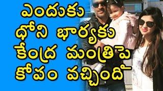 Why Dhoni Wife Sakshi Upset On Union Minister Ravi Shankar Prasad?   SV Telugu TV