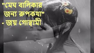 Bangla Kobita Abritti- Meghbalikar jonno Rupkotha- Joy Goshwami
