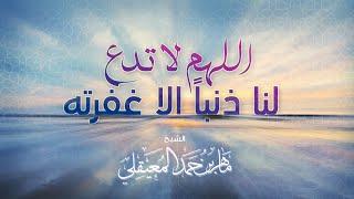 الشيخ ماهر المعيقلي - اللهم لا تدع لنا ذنبا إلا غفرته