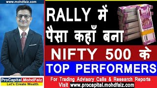 RALLY में पैसा कहाँ बना  NIFTY 500 के TOP PERFORMERS | Latest Share Market News In Hindi