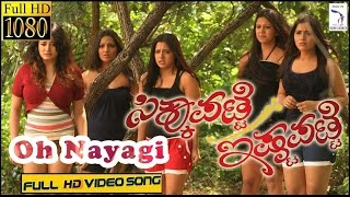 Sikkapate Istapatte | Latest Kannada Movie | Oh Nayagi | Full Video Song