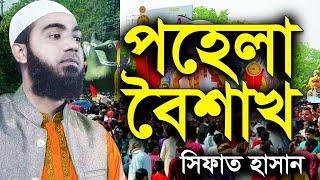Pohela Boishakh Kivabe Udzapon Korbo? by Sifat Hasan - New Bangla Waz 2017