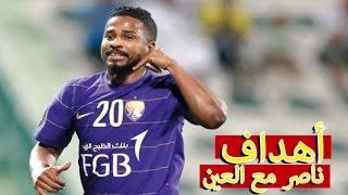 كل أهداف ناصر الشمراني في الدوري الإماراتي مع العين