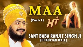 MAA PART - 1 - SANT BABA RANJIT SINGH || PUNJABI DEVOTIONAL || FULL ALBUM ||
