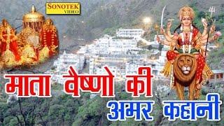 माता वैष्णो देवी की अमर कहानी || Mata Vaishno Devi Ki Amar Kahani || Kuldeep Vats || Bhakti Movie