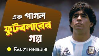 ম্যারাডোনার জীবনী | Maradona's Biography | Football World Cup 2018 Special-5