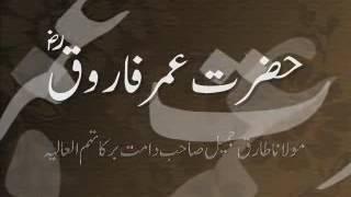 Hazrat Umar Farooq bin Khattab bayan by Maulana Tariq Jameel