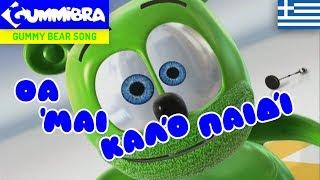 Θα 'Μαι Καλό Παιδί [Tha 'Mai Kaló Paidí] ~ Gummy Bear Greek Song ~ Versão Grega