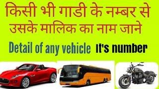 Kisi bhi gaadi k number se uske malik ka naam janiye ki kiski gaadi hai hindi
