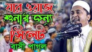 Maulana Tarikul Ansari Saheb ᴴᴰ 01712310606 Bangla Waz 2017