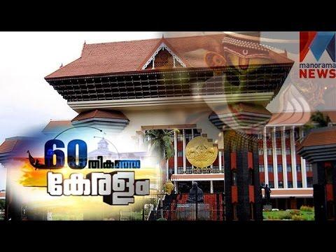 kerala On 60 th Year Manorama News