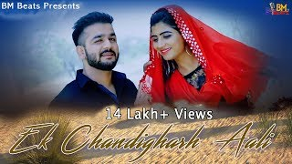 EK Chandigarh Aali  ( Full Song )| Mohit Sharma | Sonika Singh | New Haryanvi Song 2018