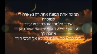 אייל גולן | כל החלומות | פלייבק קריוקי | Eyal Golan | Col ha'halomot
