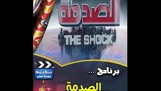 جميع حلقات برنامج الصدمة بجودة عالية HD - رمضان 2016