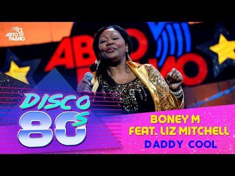 Boney M. feat. Liz Mitchell Daddy Cool Дискотека 80 х 2015 Авторадио