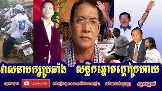 khan sovan - opposition party in the puture - Cambodia News - Cambodia Hot News Today, Khmer News