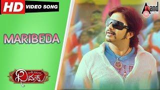 Dhimaku | Maribeda  | Kannada Video Song  | Naveen Krishna | Paavani | Music : Arjun Janya | Kannada