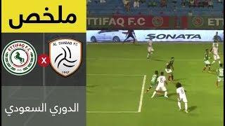 ملخص مباراة الاتفاق و الشباب في الجولة 4 من الدوري السعودي للمحترفين