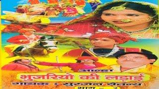 Bhujariyo Ki Ladai  Part 2 | भुजरियो की लड़ाई भाग 1 | Kissa