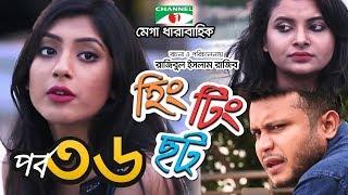হিং টিং ছট | Episode -36 | Comedy Drama Serial | Siam | Mishu | Tawsif | Sabnam Faria | Channel i TV
