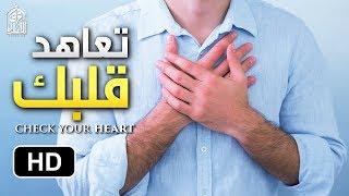 تعاهد قلبك || القلب جوهرة الانسان _ د. محمد راتب النابلسي Check your Heart